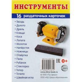 Инструменты. 16 раздаточных карточек