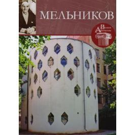 Коновалова Н. Константин Степанович Мельников (1890-1974)