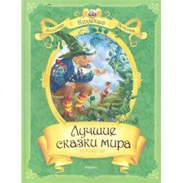 Лебедев А. Лучшие сказки мира