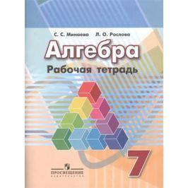 Минаева С., Рослова Л. Алгебра. 7 класс. Рабочая тетрадь. Учебное пособие