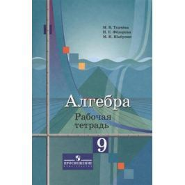 Ткачева М., Федорова Н., Шабунин М. Алгебра. 9 класс. Рабочая тетрадь. Учебное пособие