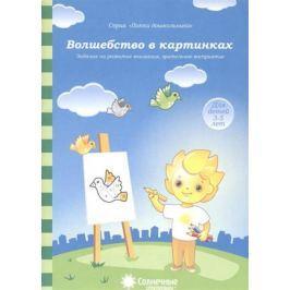 Волшебство в картинках. Задания на развитие внимания, зрительного восприятия. Для детей 3-5 лет