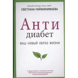 Чойжинимаева С. Антидиабет. Ваш новый образ жизни