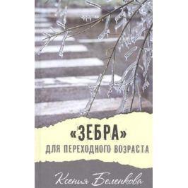 Беленкова К.