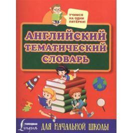 Горбачева Н. (ред.) Английский тематический словарь для начальной школы