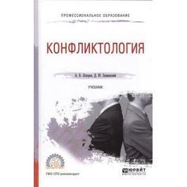 Лопарев А., Знаменский Д. Конфликтология. Учебник для СПО