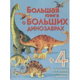 Талалаева Е. (отв. ред.) Большая книга о больших динозаврах (+4 огромные раскладные страницы)