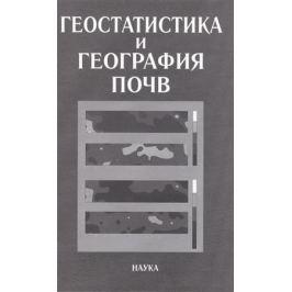 Красильников П. (ред.) Геостатистика и география почв