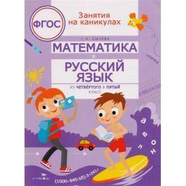 Сычева Г. Математика и русский язык. Из четвертого в пятый класс