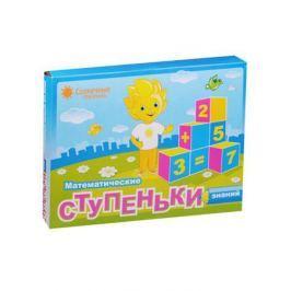 Математические ступеньки знаний. Развивающие тетради для детей (4 тетр. + 7 папки)