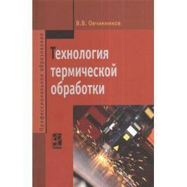 Овчинников В. Технология термической обработки. Учебник