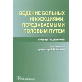 Кисина В. и др. Ведение больных инфекциями, передаваемыми половым путем. Руководство для врачей