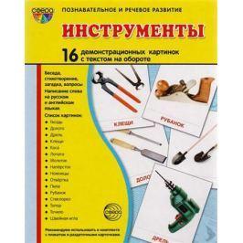 Цветкова Т. Инструменты. 16 демонстративных картинок с текстом на обороте
