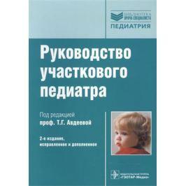 Авдеева Т. (ред.) Руководство участкового педиатра