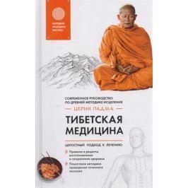Церин П. Тибетская медицина. Современное руководство по древней методике исцеления