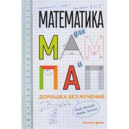 Истуэй Р., Эскью М. Математика для мам и пап: Домашка без мучений