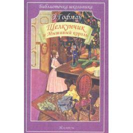 Гофман Э. Щелкунчик и Мышиный король. Сказка
