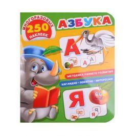 Дмитриева В. Азбука. 250 многоразовых наклеек