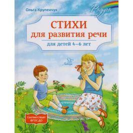 Крупенчук О. Стихи для развития речи для детей 4-6 лет