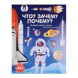 Бауманн А.-С. Что? Зачем? Почему? Большая книга о космосе