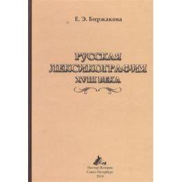Биржакова Е. Русская лексикография XVIII века