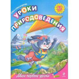 Александрова О. Уроки природоведения Для детей 6-7лет