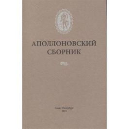 Дмитриев П. (ред.) Аполлоновский сборник