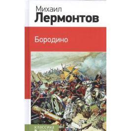 Лермонтов М. Бородино