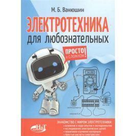 Ванюшин М. Электротехника для любознательных