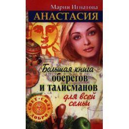 Игнатова М. Анастасия Большая книга оберегов и талисманов для всей семьи