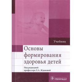 Жданова Л. (ред.) Основы формирования здоровья детей. Учебник