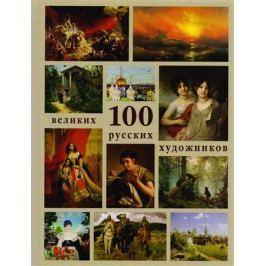 Астахов Ю. 100 великих русских художников