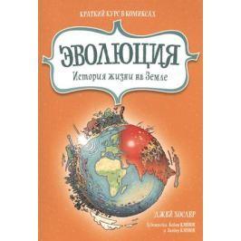 Хослер Дж. Эволюция. История жизни на Земле. Краткий курс в комиксах