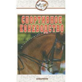 Шингалов В. Спортивное коневодство