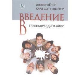 Кениг О., Шаттенхофер К. Введение в групповую динамику