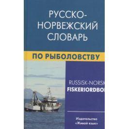 Лукашова Е., Нильссен Ф. Русско-норвежский словарь по рыболовству. Около 45 000 терминов, сочетаний, эквивалентов и значений