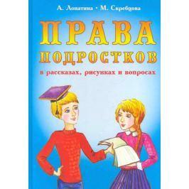 Лопатина А., Скребцова М. Права подростков в рассказах рисунках и вопросах