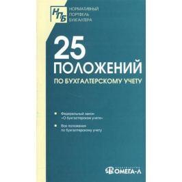 25 положений по бухгалтерскому учету