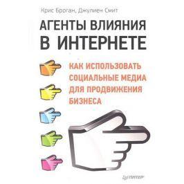 Броган К., Смит Дж. Агенты влияния в Интернете Как использовать социальные медиа...