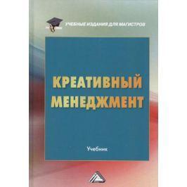 Степанов А., Савина М., Красюкова Н. и др. Креативный менеджмент. Учебник
