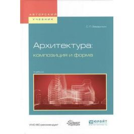 Заварихин С. Архитектура: композиция и форма. Учебник