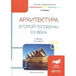 Заварихин С. Архитектура второй половины XX века. Учебник для академического бакалавриата