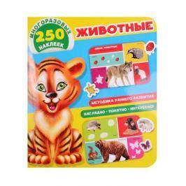 Дмитриева В. Животные. 250 многоразовых наклеек