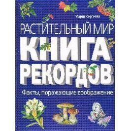 Сергеева М.Н. Растительный мир Книга рекордов