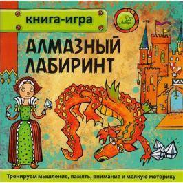Гурин Ю. Алмазный лабиринт. Книга-игра