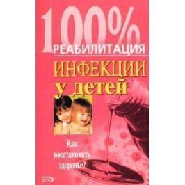 Зырянова В. и др. Инфекции у детей Как восстановить здоровье