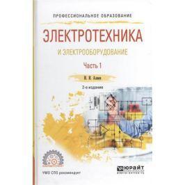 Алиев И. Электротехника и электрооборудование. В трех частях. Часть 1. Учебное пособие для СПО