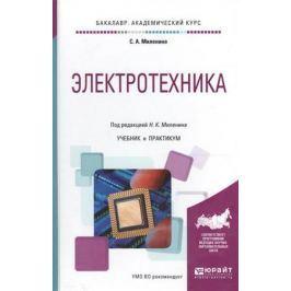 Миленина С. Электротехника. Учебник и практикум для академического бакалавриата