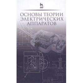 Курбатов П. (ред.) Основы теории электрических аппаратов. Издание пятое, переработанное и дополненное