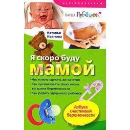 Иванова Н. Я скоро буду мамой Азбука счастливой беременности